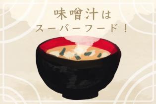【効果無限大】味噌汁はスーパーフード!