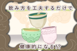 お茶やコーヒーの飲み方を工夫するだけで健康的になる!?