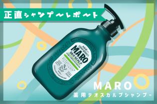 ハゲメン・きっしーの正直シャンプーレポート① 【MARO(マーロ)薬用デオスカルプシャンプー】