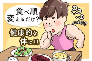食べ順を変えるだけで健康的な体になれるって本当!?