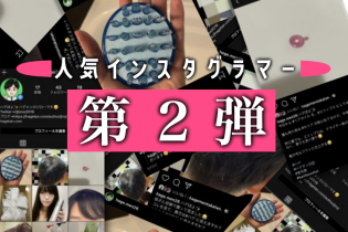 人気インスタグラマー【第二弾】