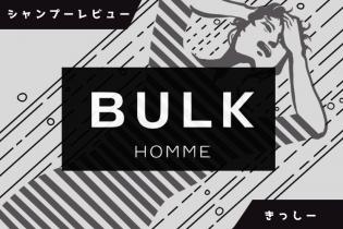 ハゲメンきっしーの正直シャンプーレポート③【BULK HOMME】