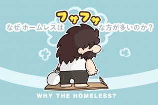 なぜホームレスはフサフサな方が多いのか?