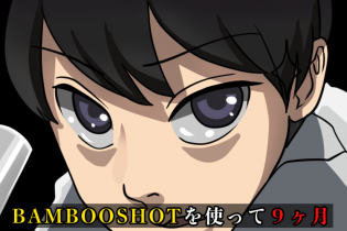 『BAMBOO SHOT』を使用して9ヶ月のご報告