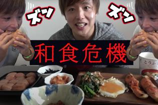 【危機】和食離れが進む日本の食事が超危ない件について