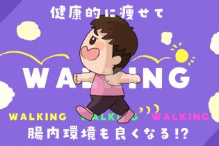 【メタボ解消】ウォーキングは健康的に痩せて腸内環境も良くなる!?