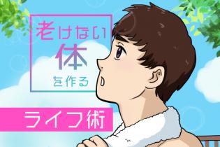 【育毛も関係あり】老けない体を作るためのライフ術