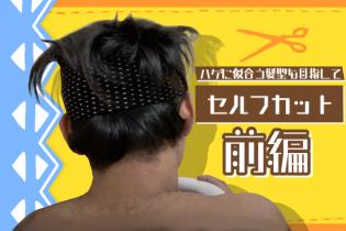 ハゲに似合う髪型を目指して 前編 〜セルフカットをしてみた〜