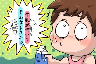 【閲覧注意】この記事を読んだら牛乳を飲むことが怖くなります…