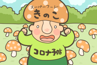 【コロナ予防】免疫力を上げてくれる「きのこ」はスーパーフード!