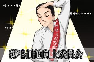 【ハゲをハゲまします】薄毛価値向上委員会 〜名言集その1〜