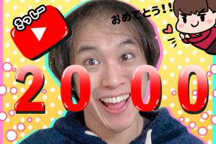 きっしーYouTube登録者2000人おめでとう!!